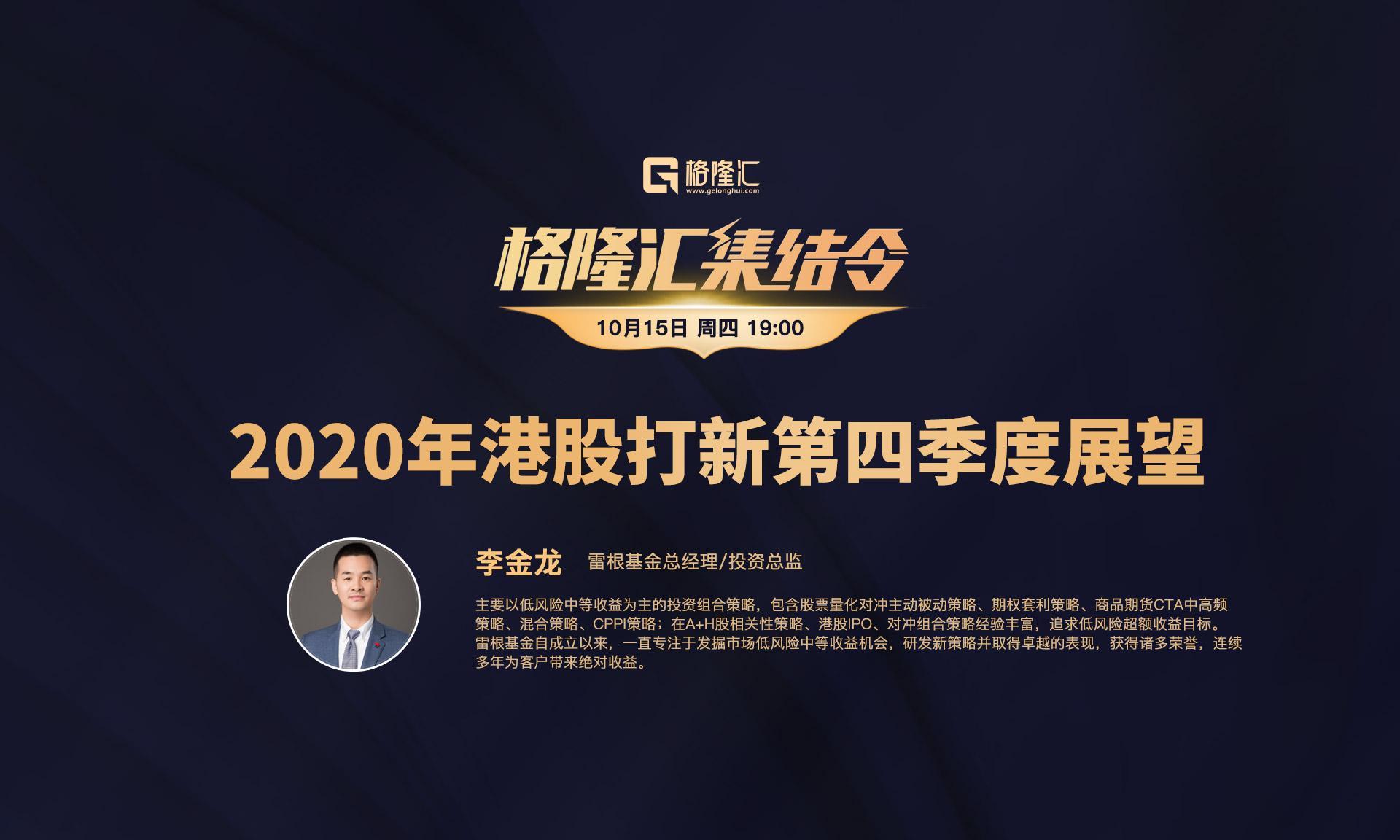 2020年港股打新第四季度展望#集结令#95期