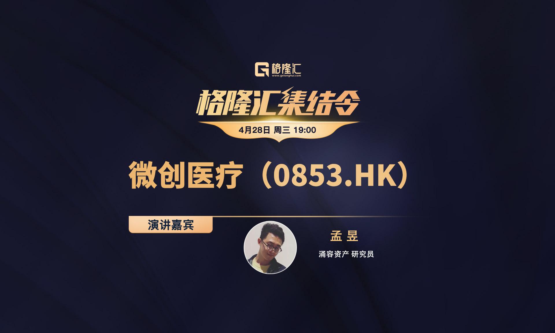 #格隆汇集结令#微创医疗(0853.HK)