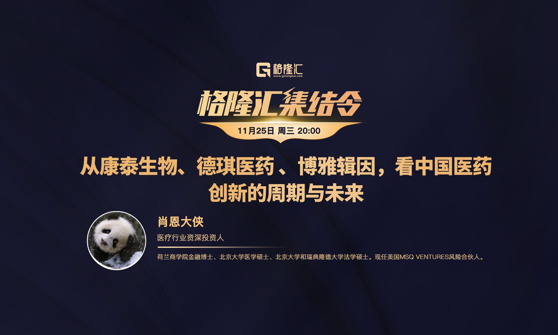 从康泰生物、德琪医药 、博雅辑因,看中国医药创新的周期与未来